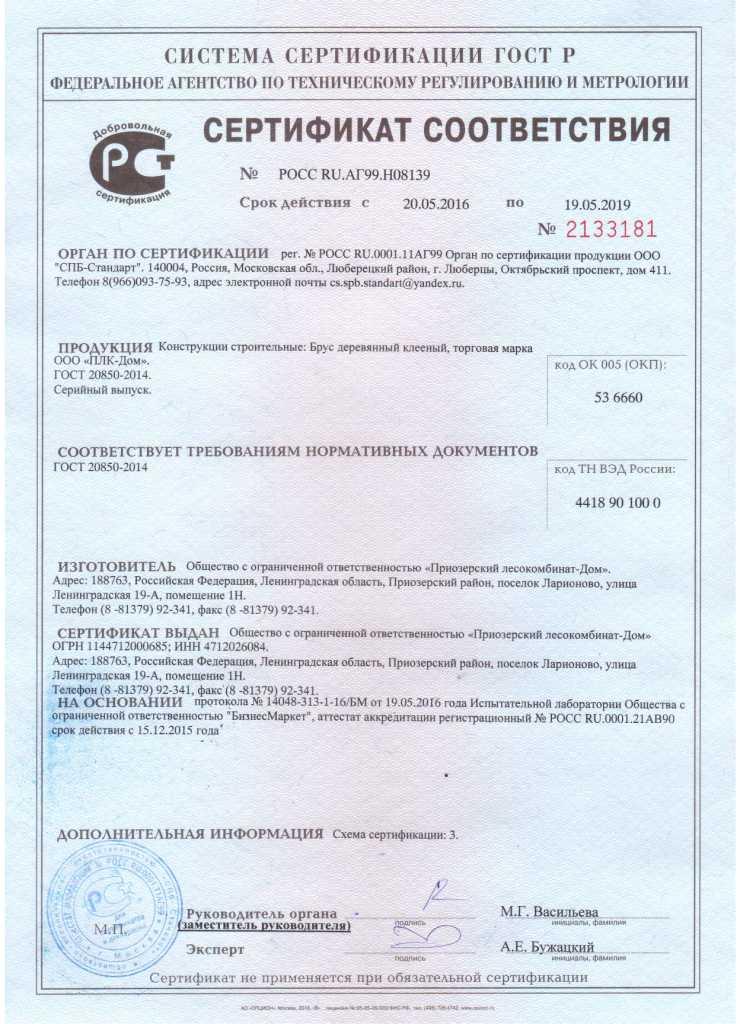 Дипломы и сертификаты Приозерский Лесокомбинат  Дипломы и Сертификаты · Оценка условий труда
